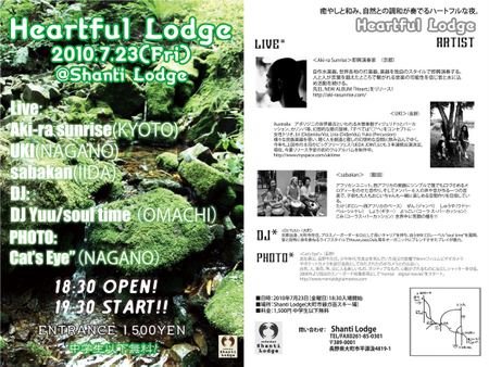 Hertful Lodgeフライヤー .jpg
